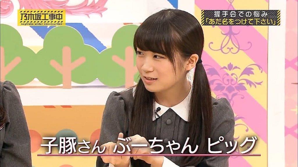 秋元真夏 子豚さんとか、ぶーちゃんとか、ピッグ