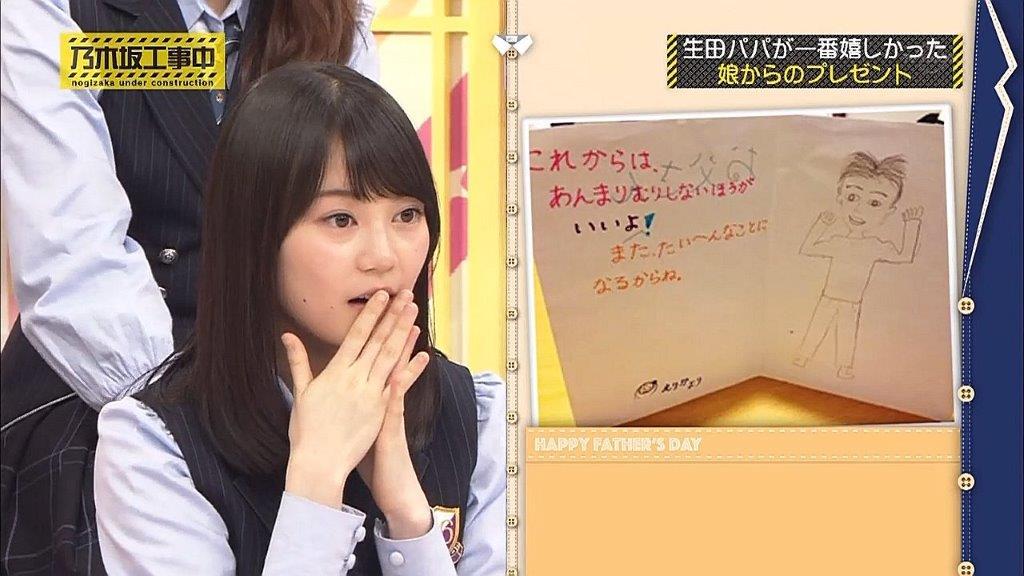 生田絵梨花 お父さんへの手紙