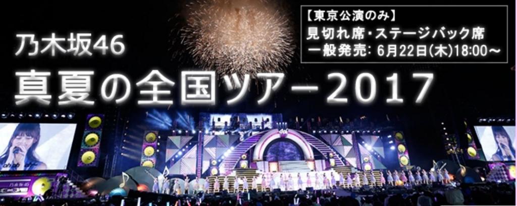 乃木坂46真夏の全国ツアー2017