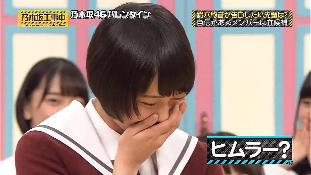 鈴木絢音 日村の髪型