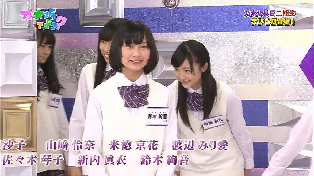 2期生 鈴木絢音 初出演