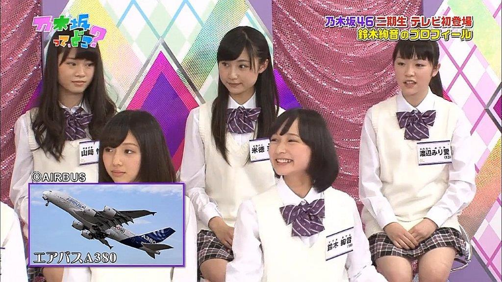 鈴木絢音 飛行機好き