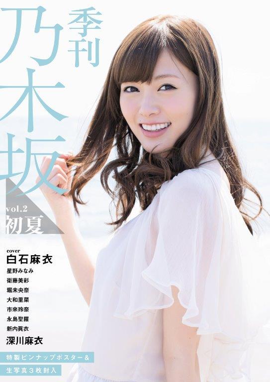 季刊 乃木坂vol.2 初夏