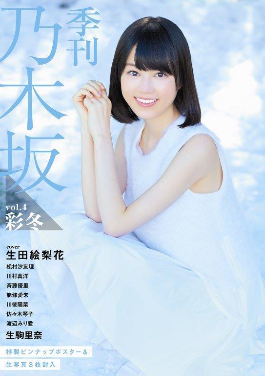 季刊 乃木坂vol.4 彩冬