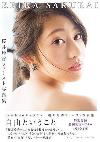 桜井玲香写真集『自由ということ』