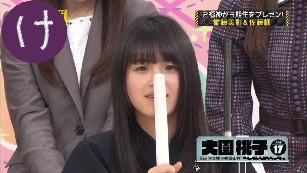 剣道が得意な素朴なセンター大園桃子