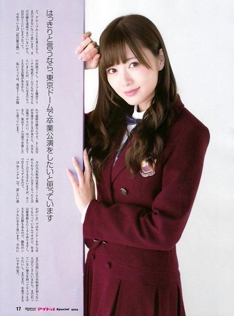 白石麻衣 卒業 東京ドーム