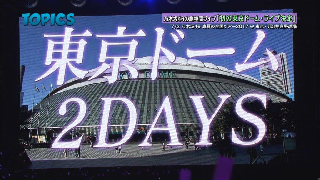 「「真夏の全国ツアーfinal」での東京ドーム2days」の画像検索結果