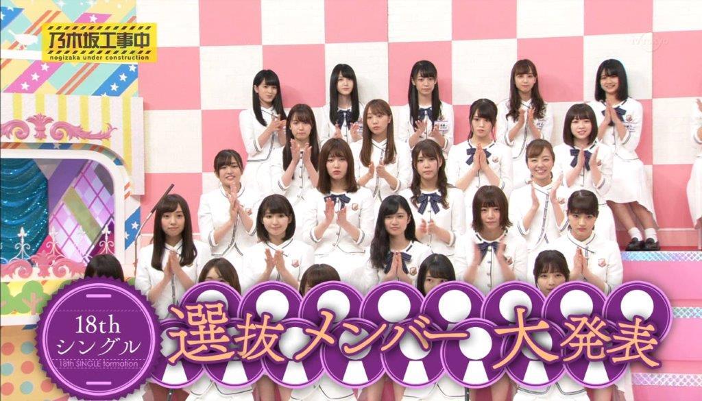 18thシングル選抜メンバー発表2