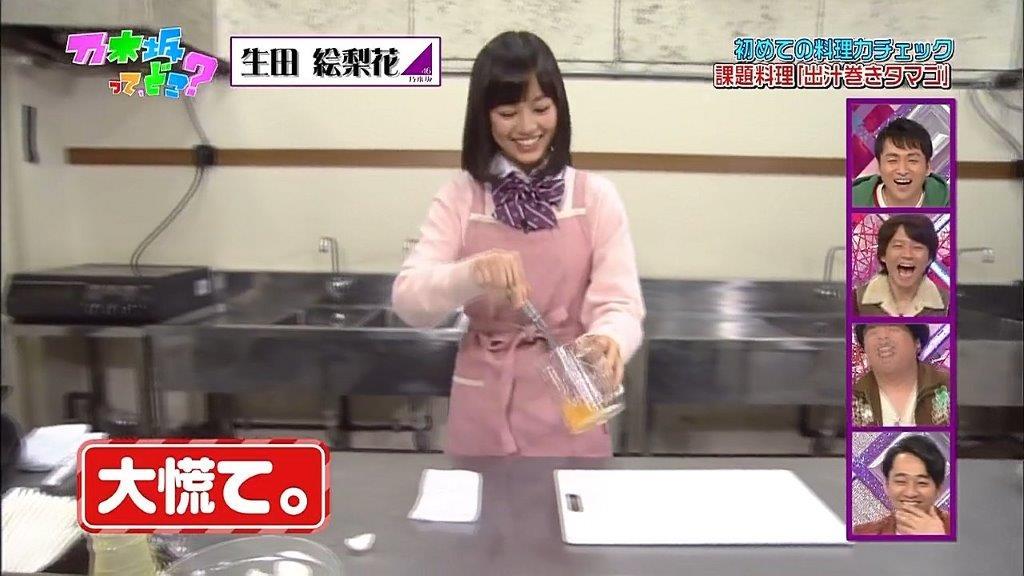 生田絵梨花 卵を溶く