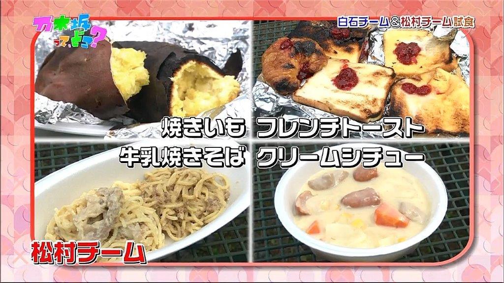 松村沙友理 キャンプ料理