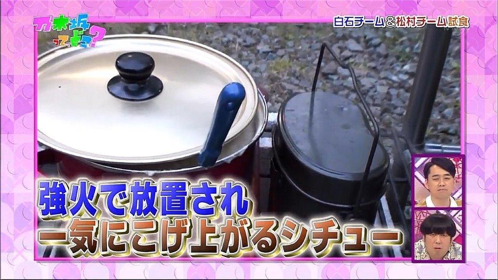 キャンプ料理 シチュー焦げる