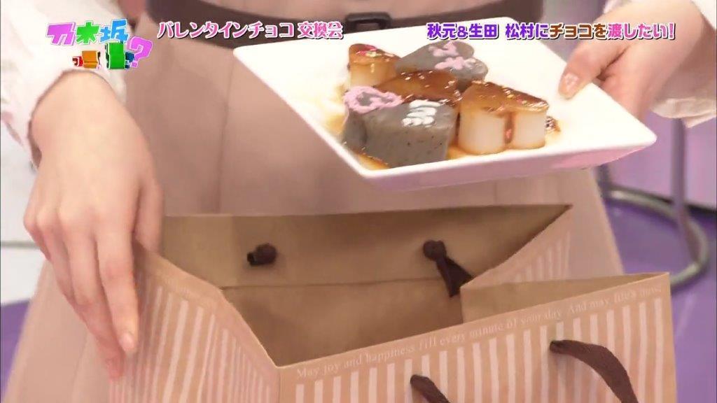 生田絵梨花 バレンタインプレゼント