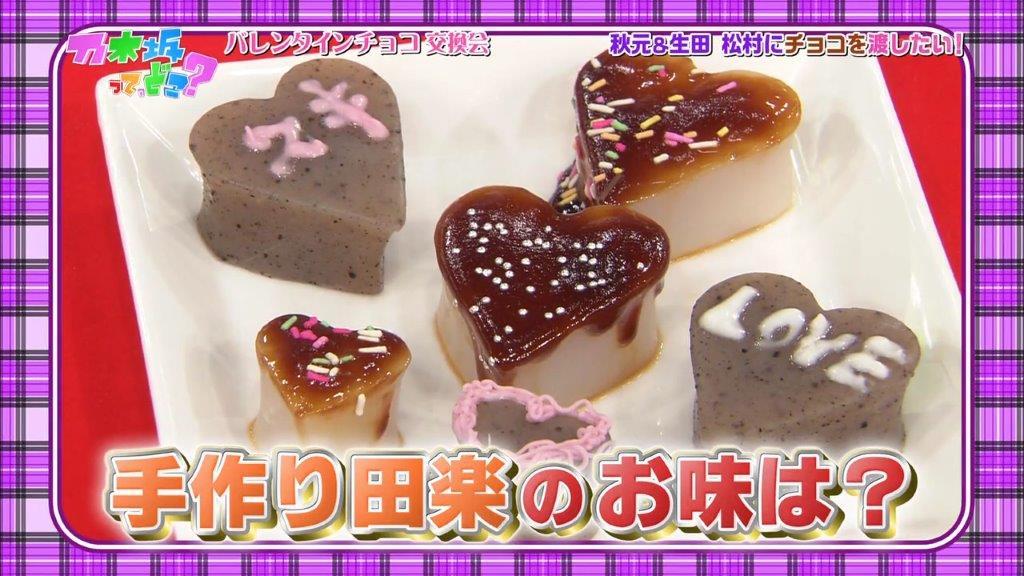 生田絵梨花 バレンタイン味噌田楽