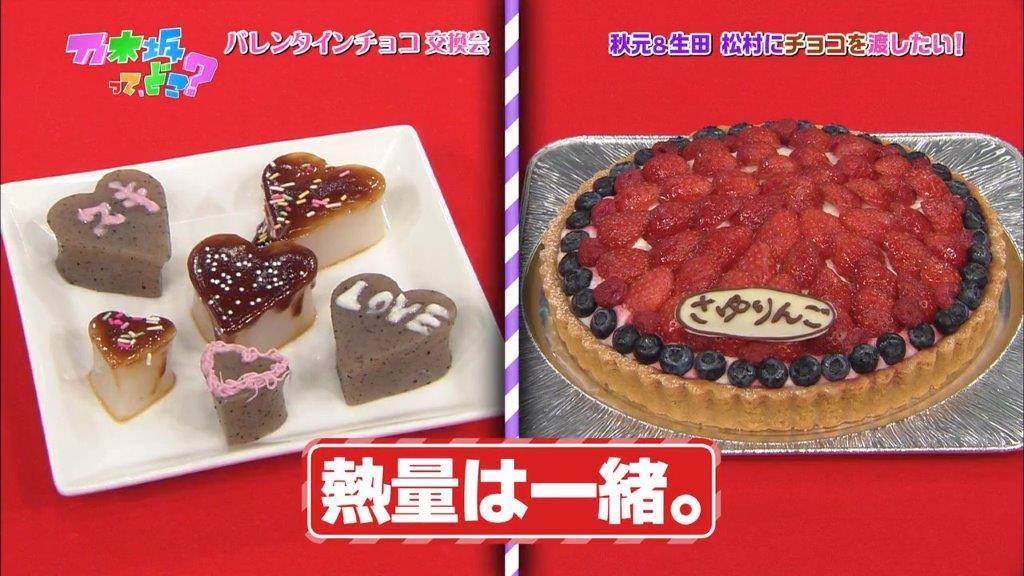 秋元真夏 生田絵梨花 バレンタイン手作り 比較
