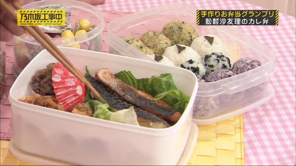 松村沙友理 手作りお弁当