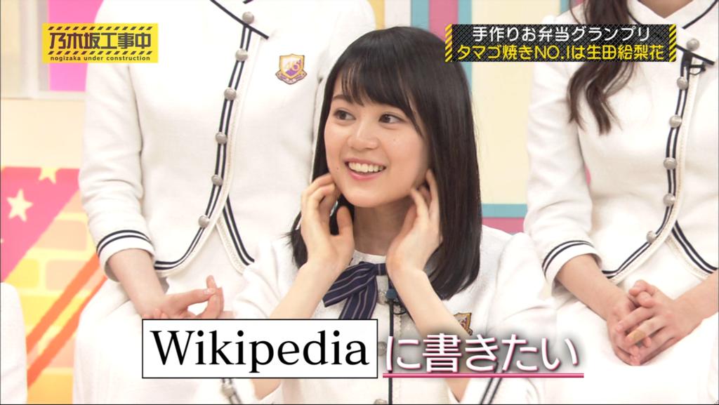 生田絵梨花 Wikipediaに書きたい