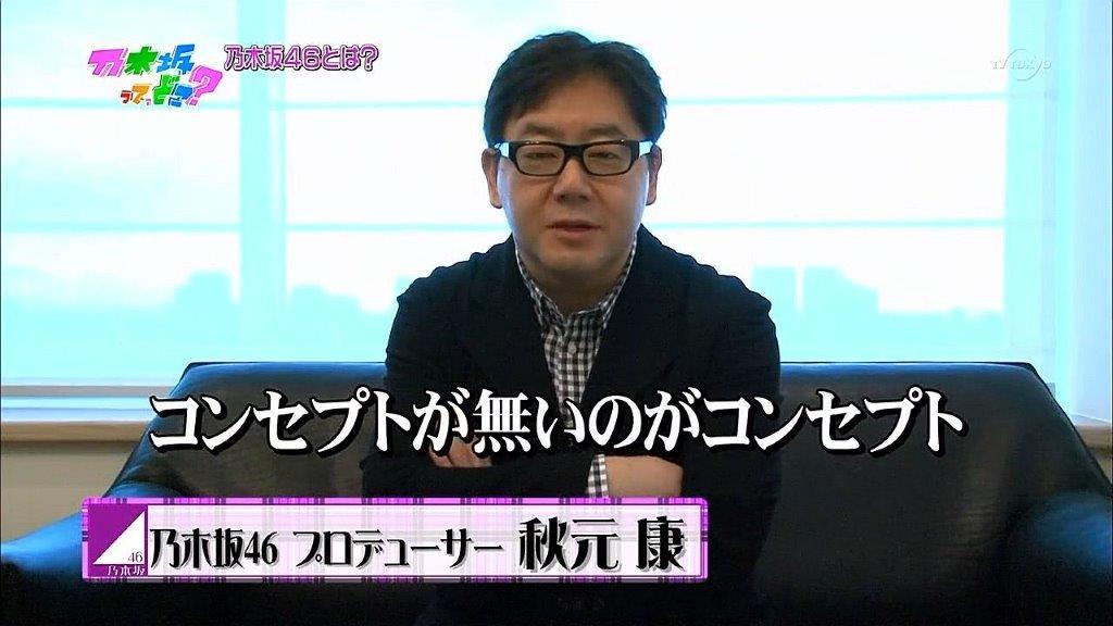 乃木坂46コンセプト 秋元康