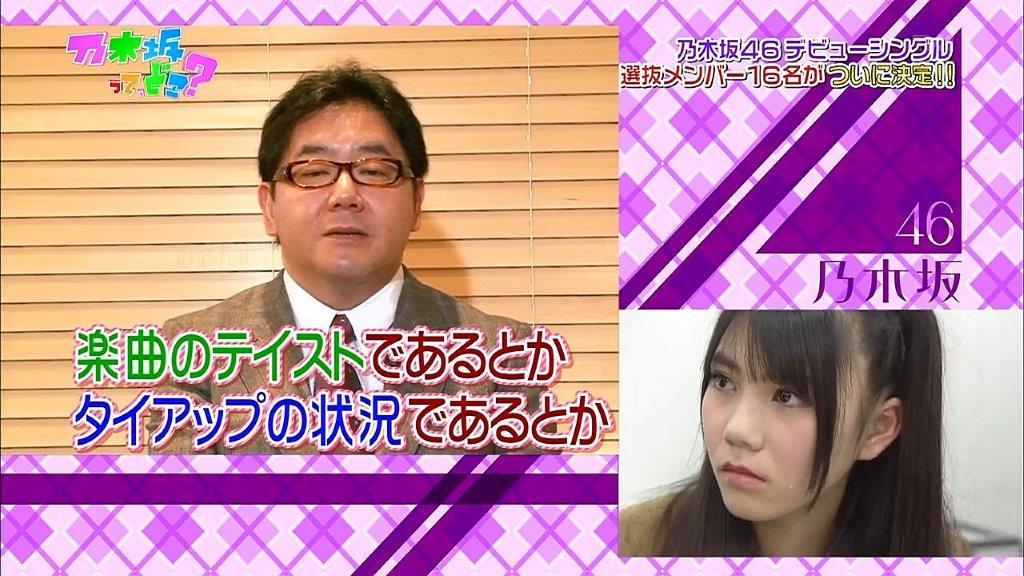 乃木坂 選抜メンバー 基準