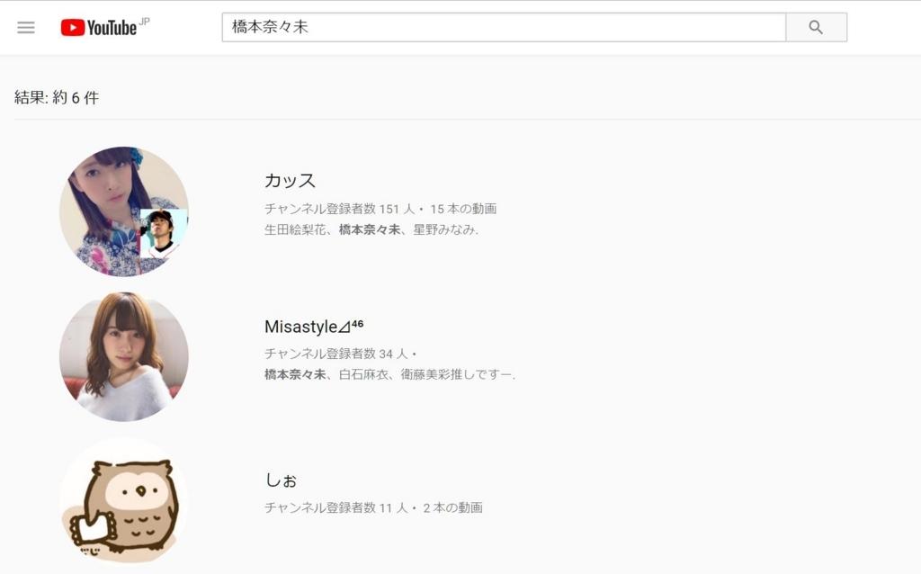 YouTube 橋本奈々未