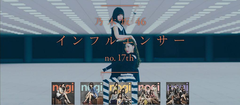インフルエンサー 乃木坂46