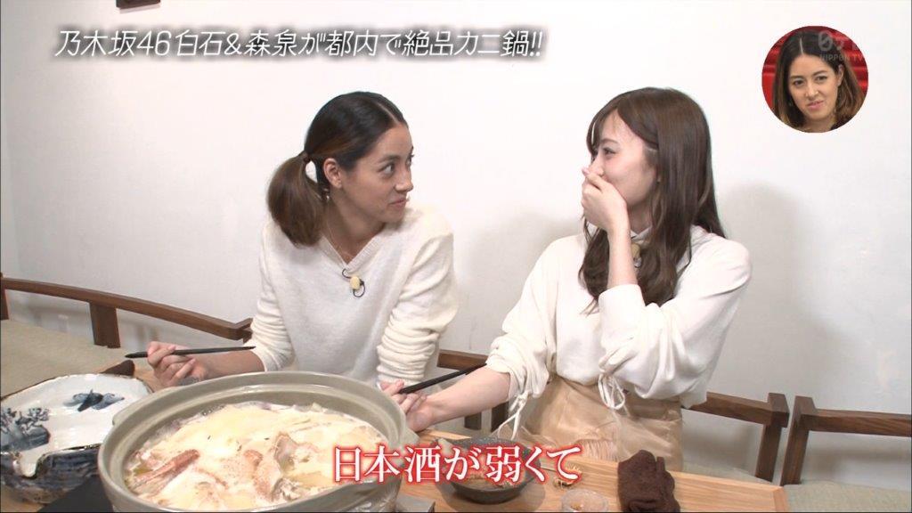 日本酒に弱い 白石麻衣