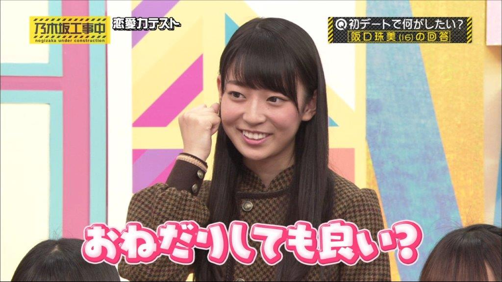 阪口珠美 恋愛模擬テスト