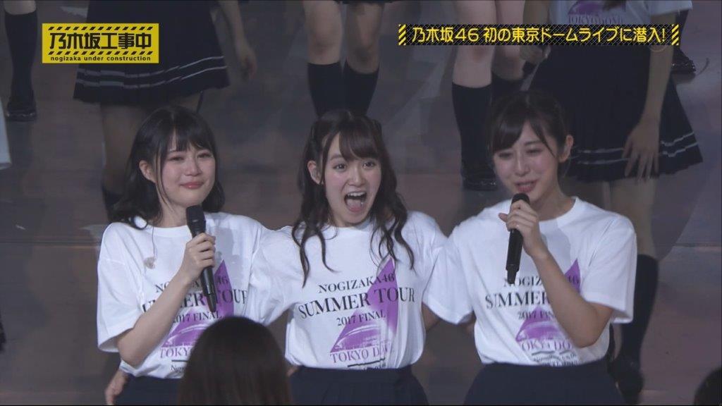 東京ドーム 中3組 生田絵梨花