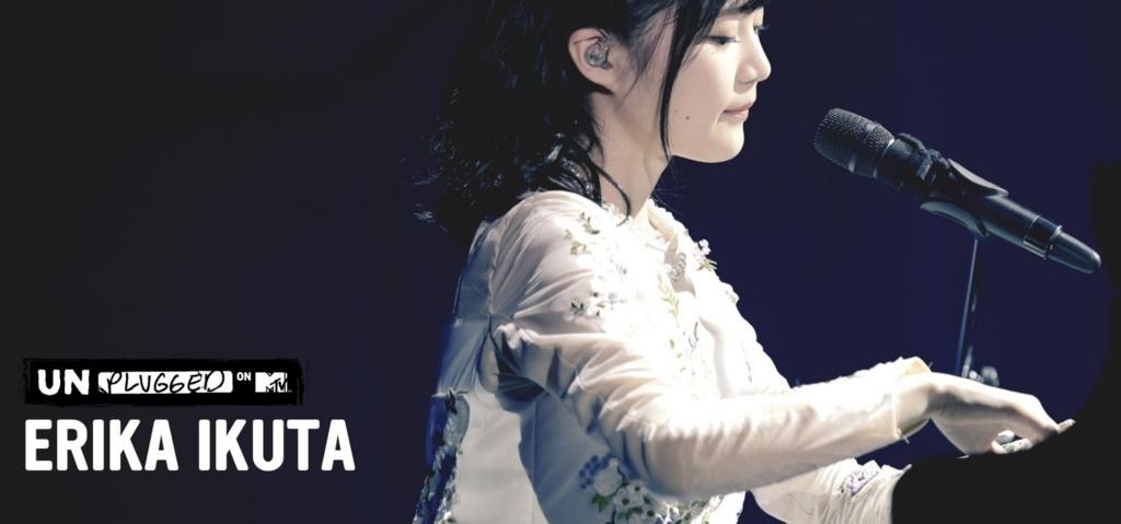 MTVアンプラグド 生田絵梨花