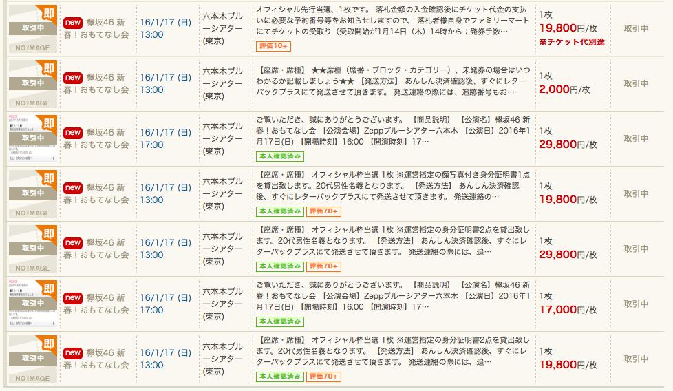 乃木坂チケット転売