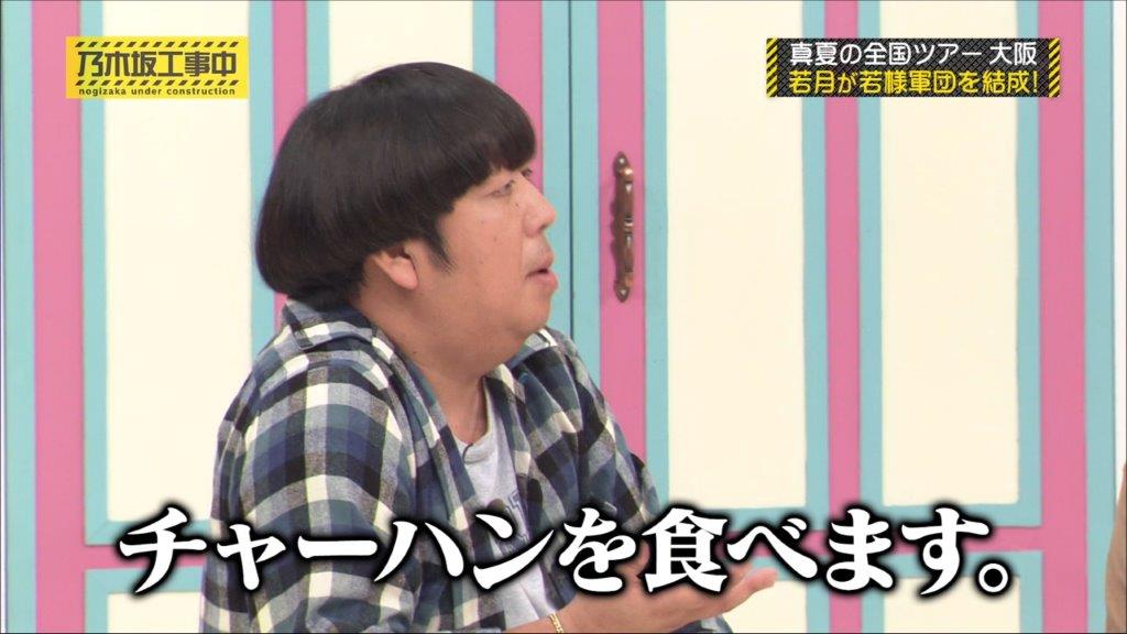 チャーハンを食べます 日村