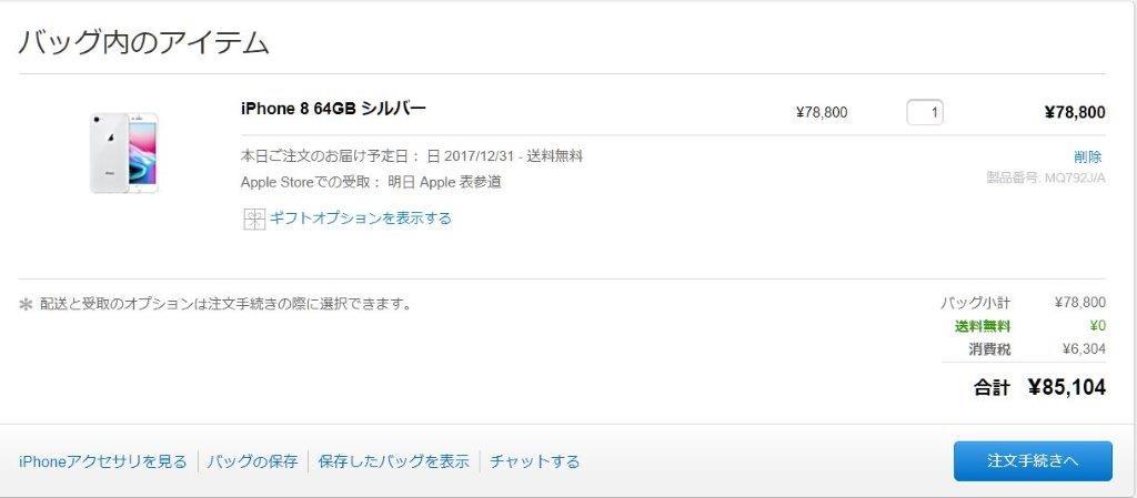 iPhone8 注文画面