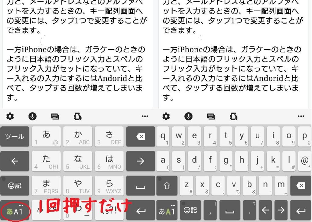 Android アルファベット切り替え