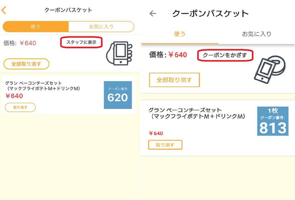 マクドナルドアプリ iOS Android 違い