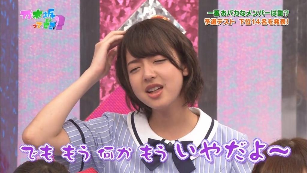 でも もう なにか いやだよ 和田まあや