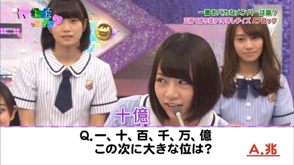 """北野日奈子""""十億"""""""