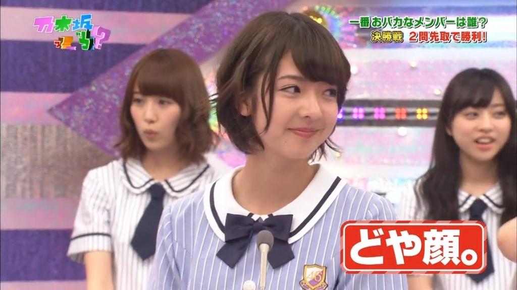和田まあや ドヤ顔