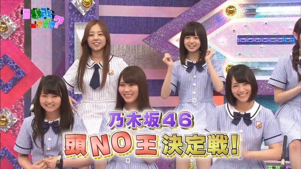 乃木坂46頭No王決定戦!