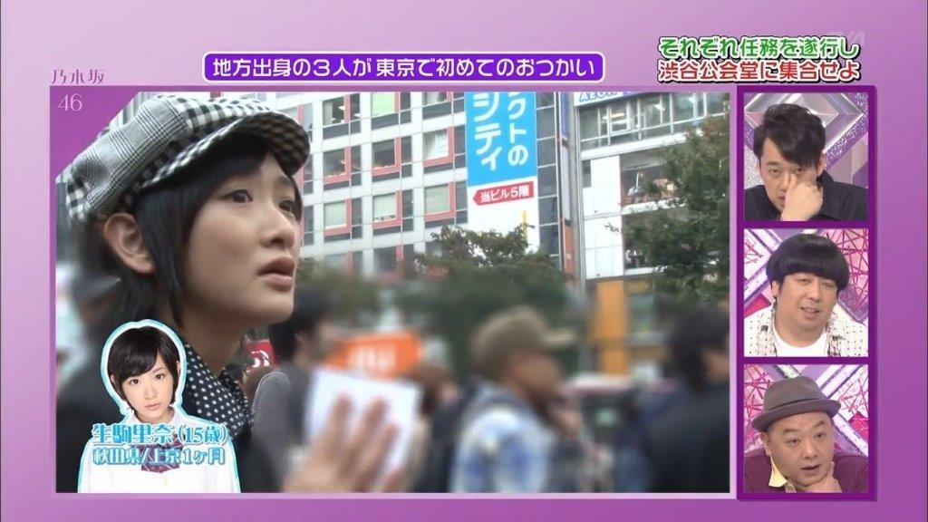 生駒里奈 初めての渋谷