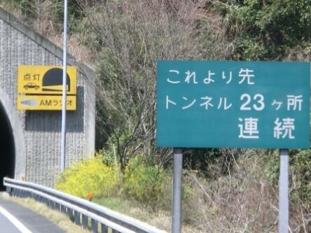トンネル23カ所