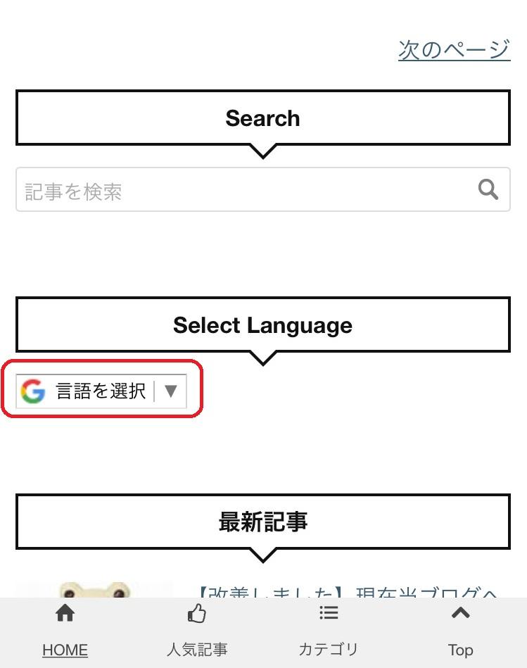 多言語化 スマホ