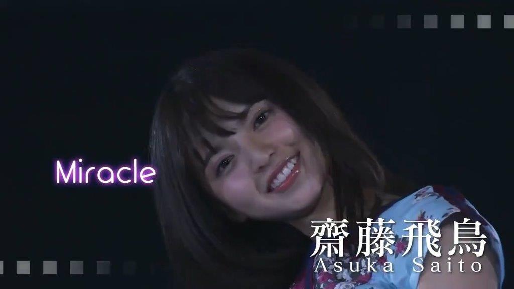 齋藤飛鳥 Miracle