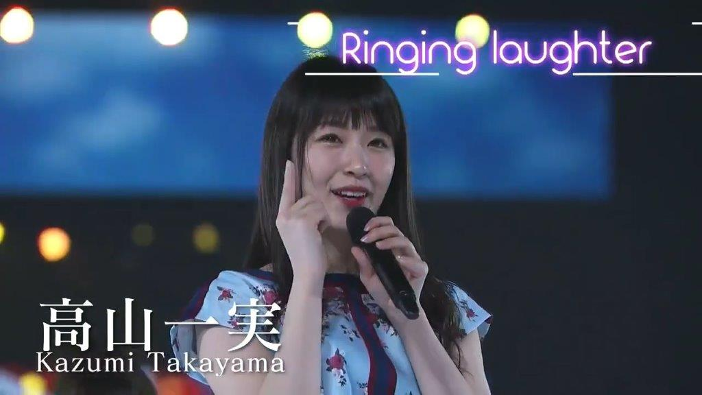高山一実  Ringing laughter