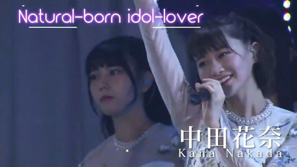 中田花奈  Natural-born idol-lover
