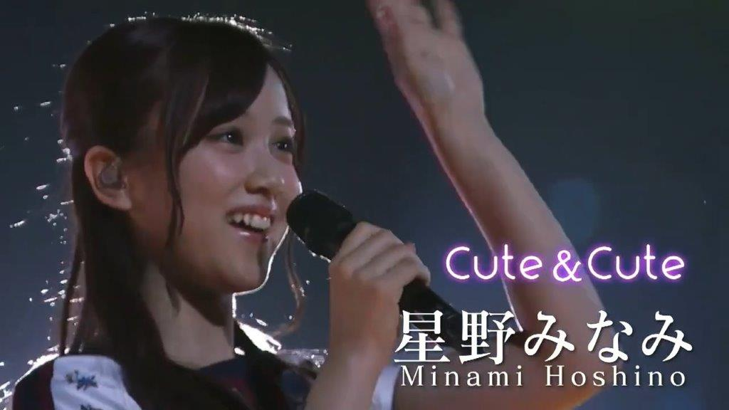 星野みなみ  Cute&Cute