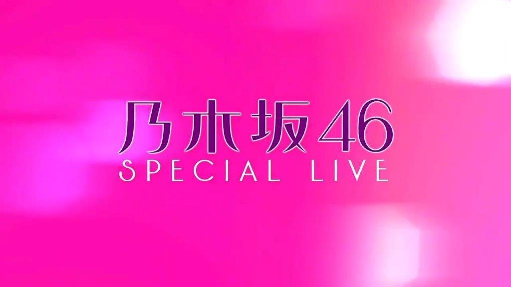 乃木坂 スペシャルライブ