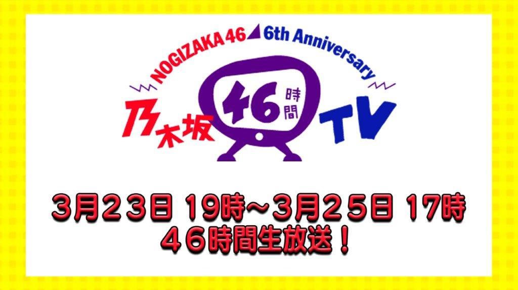 6thAnniversary乃木坂46時間TV