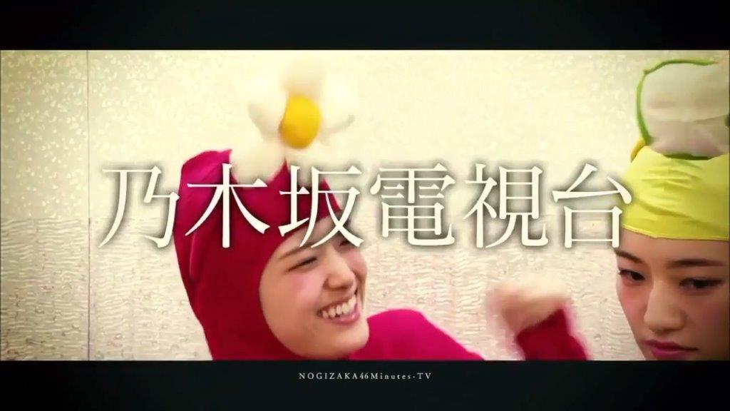 乃木坂電視台