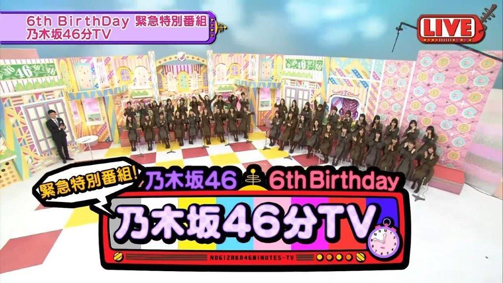 乃木坂46分TV