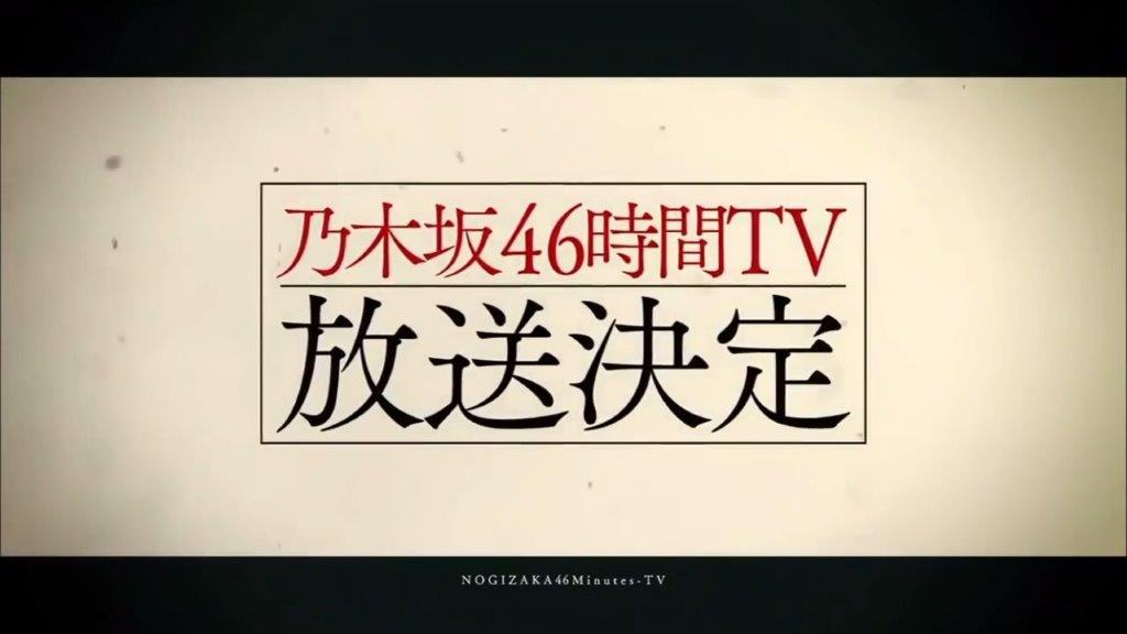 乃木坂46時間TV放送決定